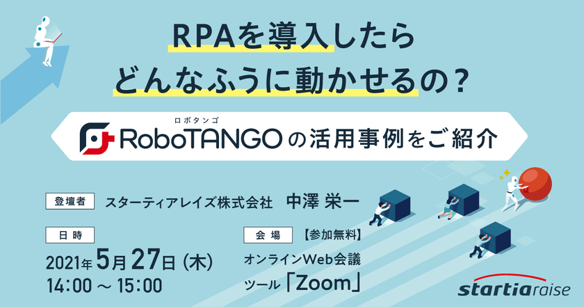 RPAを導入したらどんなふうに動かせるの?~RoboTANGOの活用事例をご紹介~