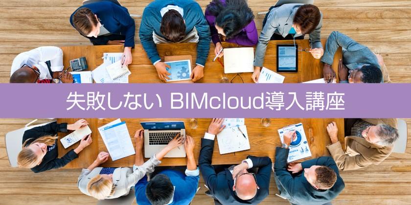 失敗しない BIMcloud導入講座