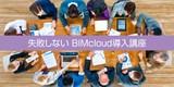【8月開催】失敗しない BIMcloud導入講座