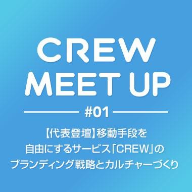 【代表登壇】移動手段を自由にするサービス「CREW」のブランディング戦略とカルチャーづくり -CREW Meetup#01-