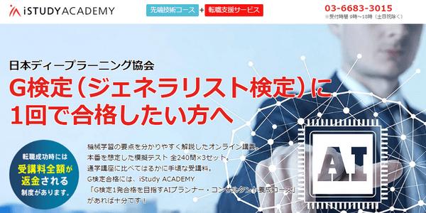 まだ間に合う! 日本ディープラーニング協会G検定一発合格を目指す 公式例題解説 & 対策コース無料説明会