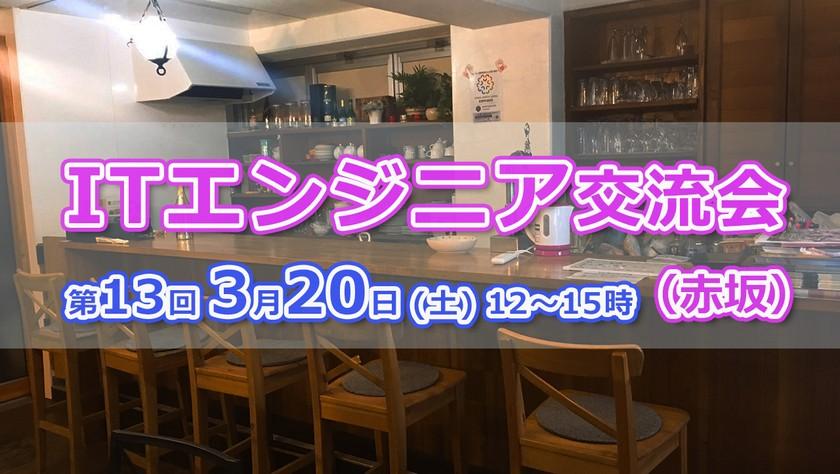 【3/20(土)12~15時】エンジニア交流会 in 赤坂 #13