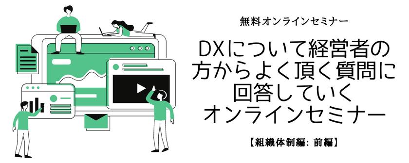 DXについて経営者の方からよく頂く質問に回答していくオンラインセミナー【組織体制編:前編】