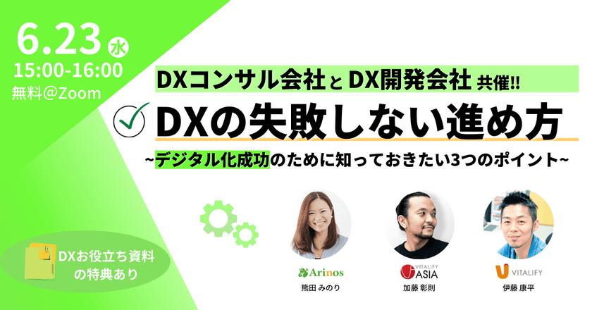 DXの失敗しない進め方〜デジタル化成功のために知っておきたい3つのポイント〜