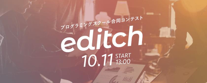 【プログラミングスクール合同コンテスト】editch (オンライン)