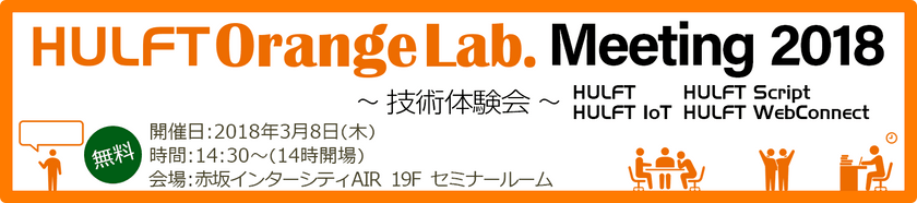 HULFT OrangeLab. Meeting 2018