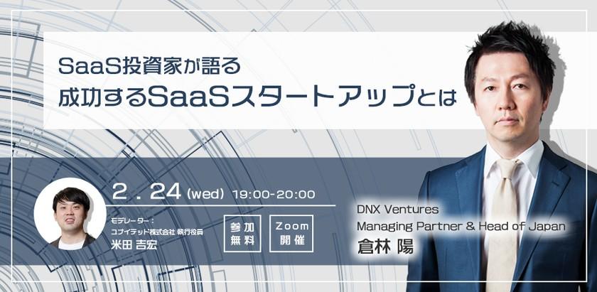 【SaaS投資家が語る】成功するSaaSスタートアップとは