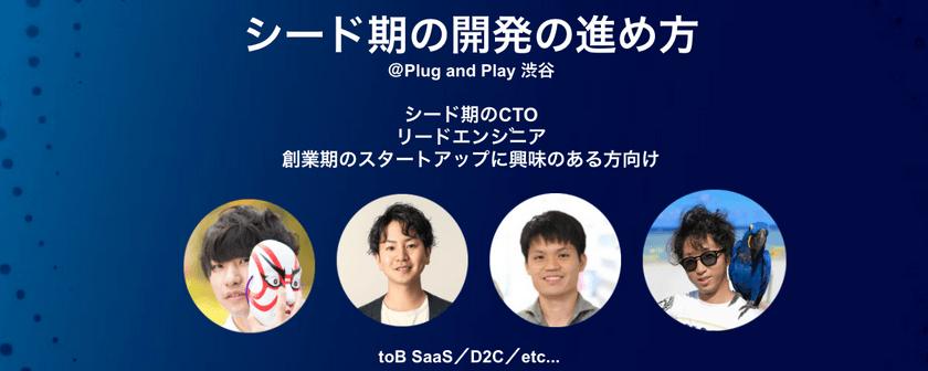 シード期の開発の進め方 @Plug and Play 渋谷