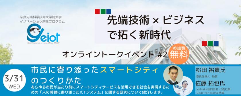 【増枠しました!】【奈良先端大】先端技術×ビジネスで拓ける新時代 オンライントークイベント #2 ~市民に寄り添ったスマートシティのつくりかた~