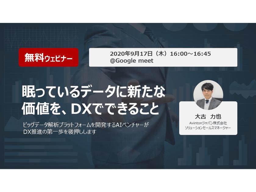 【無料ウェビナー】眠っているデータに新たな価値を、DXでできること