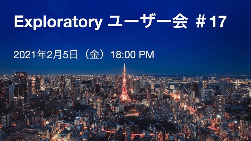 第17回 Exploratory ユーザー会(オンライン版)