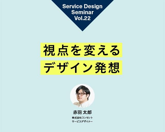 抽選ページ【新規事業開発】視点を変えるデザイン発想〜Service Design Seminar Vol.22