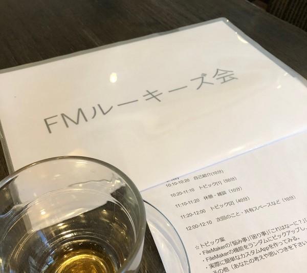 FileMakerルーキーズ会【オンライン&オフライン】