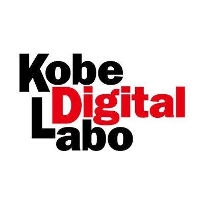 神戸デジタル・ラボ