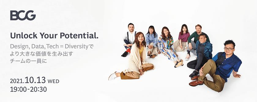"""Unlock your potential"" Design, Data, Tech=Diversityでより大きな価値を生み出すチームの一員に"