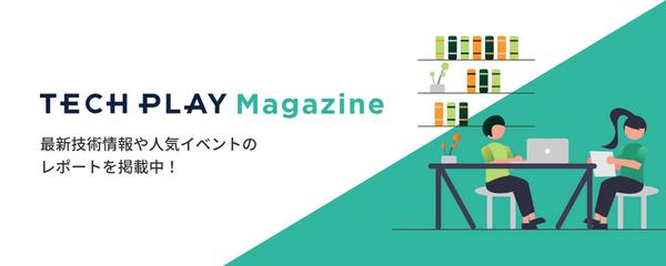 最新技術情報や人気イベントのレポートを掲載中! - TECH PLAY Magazine
