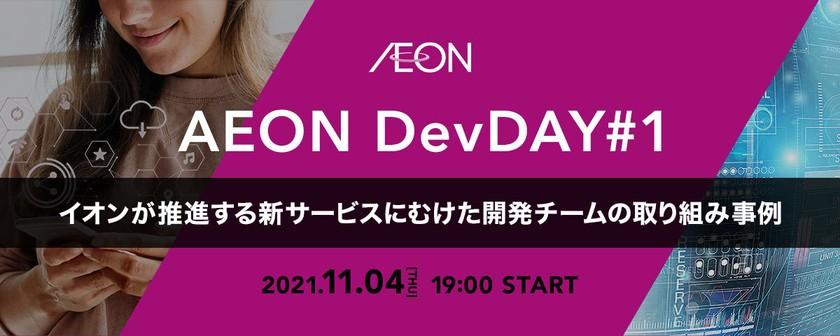 【AEON DevDAY#1】イオンが推進する新サービスにむけた開発チームの取り組み事例